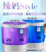 迷你脫水機 家用雙桶缸半全自動寶嬰兒童小型迷你洗衣機脫水甩乾220V  igo  晶彩生活