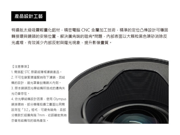 【STC】超廣角鏡頭鏡接環 for Olympus 7-14mm F2.8〈UV+ND64 套組〉