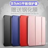 華為m3青春版10.1英寸保護套8英寸平板電腦殼8.4英寸邊保護殼 送鋼化膜