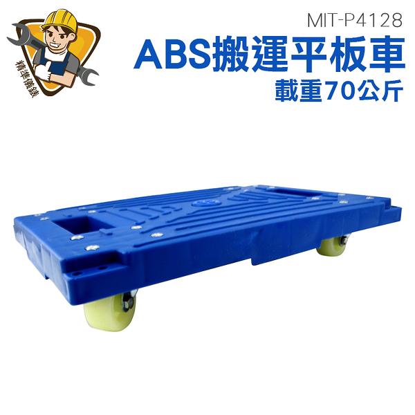 ABS搬運平板車 平板手推車 搬運拖車 搬家載重倉庫物流快遞車 70公斤載重 搬運車 MIT-P4128 精準儀錶