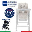 義大利原裝進口多功能GUSTO 折疊兒童餐椅(卡其色) -- (套組加購價, 此價格需配合購買任一推車)