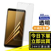 三星 Galax A8 (2018) 透明 9H 高清 全屏 鋼化玻璃膜 手機 螢幕保護貼 高清透明 完美服貼 輕薄纖透