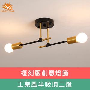 【Honey Comb】工業風半吸頂二燈(KC2159-1)
