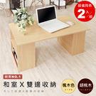 《Hopma》和室書桌 E-TS480 (2入)