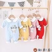 新生兒哈衣爬服嬰兒連身服寶寶薄棉棉衣秋冬裝【淘夢屋】