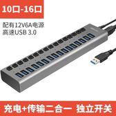 【雙12】全館85折大促10口USB3.0分線器帶電源多接口擴展HUB一拖四轉接頭開關群控