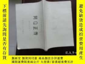 二手書博民逛書店阿Q正傳罕見電影完成臺本Y22233 上海電影製片廠 上海電影制