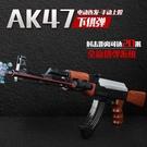 AK47電動連髮水彈搶可髮射子彈下供彈狙擊步槍成人兒童模擬 MKS 全館免運
