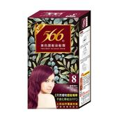 566美色護髮染髮霜#8-葡萄酒紅