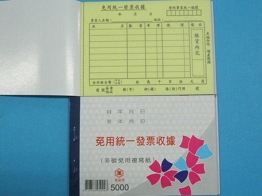 萬國牌 5000 二聯免用統一發票收據 50K橫式 (22組)/一包20本入{定20}~非碳 免用複寫紙