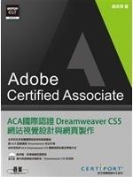 二手書《ACA國際認證:Dreamweaver CS5網站視覺設計與網頁製作(附DVD)》 R2Y ISBN:9789862761939