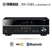 結帳再折 YAMAHA RX-V385 4K 5.1聲道藍芽環繞擴大機 台灣山葉公司貨