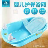 嬰兒洗澡盆網兜新生兒洗浴網通用防滑墊子寶寶可坐躺沖涼支架浴盆YQS 小確幸生活館