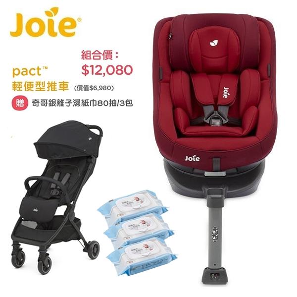 【組合價】Joie 奇哥 Spin360 isofix 0-4歲汽座(紅) + pact 輕便型推車(黑) ●贈 銀離子濕巾80抽/3包