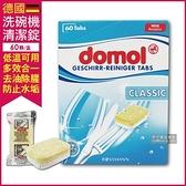 2盒超值組【德國domol】洗碗機專用洗碗清潔錠60顆/盒
