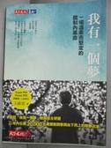 【書寶二手書T2/社會_IDU】我有一個夢-一場溫柔而堅定的體制內革命_王政忠