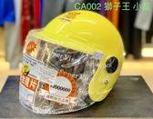 卡通安全帽,兒童安全帽,CA003,CA002,獅子王/黃