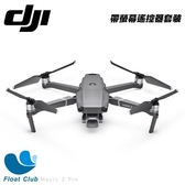 DJI Mavic2 Pro 折疊式空拍機-專業版-Hasselblad哈蘇相機 帶螢幕遙控器套裝 (運費另計)