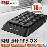 數字鍵盤 雙飛燕數字小鍵盤USB有線外接筆記本財務收銀免切換密碼鍵盤 快速出貨