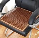 坐墊夏季涼席坐墊辦公室椅墊透氣夏天加厚電腦椅子汽車沙發座墊竹涼墊