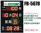 Flash Bow 鋒寶 FB-5678 LED萬年曆電子式 電子日曆 電腦日曆 ~可切換民國或西元年份顯示