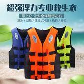 一件免運-救生衣成人CE認證專業級船用浮力衣加厚海釣馬甲兒童漂流游泳衣XS-3XL3色