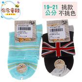童襪(19-21公分)《布布童鞋》貝柔兒童寬口襪-英倫風/橫條紋 共兩款 挑款不挑色