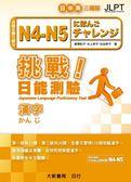 (二手書)挑戰!日能測驗N4-N5漢字