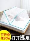 戶外露營抖音同款網紅可折疊無底蚊帳便攜式嬰兒防蚊罩學生宿舍單人可收納 wk12009