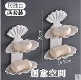 肥皂盒吸盤壁掛式家用香皂架衛生間免打孔創意瀝水貝殼浴室置物架 創意新品