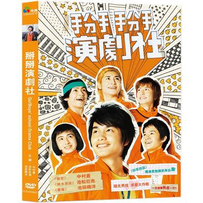 掰掰演劇社DVD 中村蒼/池松壯亮/池田鐵洋