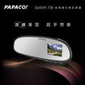 PAPAGO GoSafe 738 【贈16G卡】 Full HD GPS 後視鏡 行車記錄器