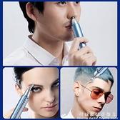 鼻毛修剪器男電動神器充電式修刮剃清理男士鼻子毛男用鼻孔剪刀女 科炫數位