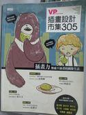 【書寶二手書T2/設計_YKC】插畫設計市集305_三采文化