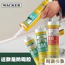 防水膠 德國瓦克SN中性醇型玻璃膠防水防霉廚衛透明瓷白硅膠墻縫密封膠 雙12