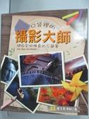 【書寶二手書T2/攝影_JFS】口袋裡的攝影大師_橘子哥