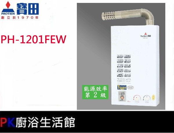 【PK廚浴生活館】高雄寶田牌熱水器 PH-1201FEW(12L) 屋內型智慧恆溫強制排氣熱水器