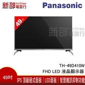 *新家電錧*【Panasonic國際 TH-49D410W 】49吋FHD LED 液晶顯示器
