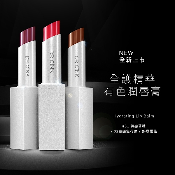 DR.CINK達特聖克 全護精華有色潤唇膏 2.8g【BG Shop】3款可選