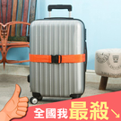 旅行 拉桿箱 旅行箱 托運 保護拉桿箱 捆箱帶 打包帶 綁箱 行李箱加固綑綁帶  米菈生活館【L189】