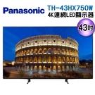 43吋【Panasonic國際牌】4K HDR 液晶顯示器 TH-43HX750W / TH43HX750W