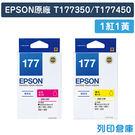 EPSON 1紅1黃 T177350+177450 / NO.177 原廠標準型墨水匣 /適用 XP-102/XP-202/XP-225/XP-302/XP-402