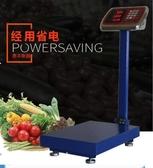 惠豐300kg電子臺秤商用電子稱快遞秤