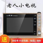 看戲機 老人收音機新款便攜式老年人唱戲機視頻播放器可視評書看戲內存戲曲歌曲帶充電 3C公社