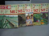 【書寶二手書T3/少年童書_RHL】小牛頓_141~146期間_共5本合售_先充電再出發等