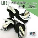 【品樂生活】工業用3吋大輪子(75mm/兩煞兩無煞)