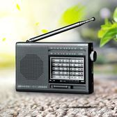 收音機  便攜式老式全波段袖珍收音機 老人半導體收音機 原野部落