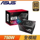 【南紡購物中心】ASUS 華碩 ROG-STRIX-750G 750W 金牌 全模組 電源供應器 (10年保)