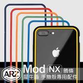 犀牛盾 Mod NX 專用飾條 iPhone XS iPhone X 邊框背蓋兩用殼 i8 Plus i7 防摔手機殼邊條 裝飾條 ARZ