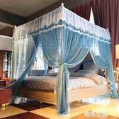 夏季宮廷蚊帳1.8m床1.5m家用簡約2米落地支架1.2米床公主風三開門MBS『潮流世家』